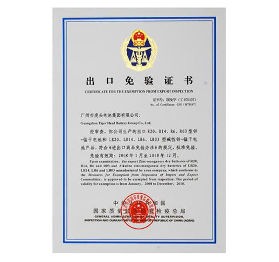 Certificate for the Exemption from Export Inspection