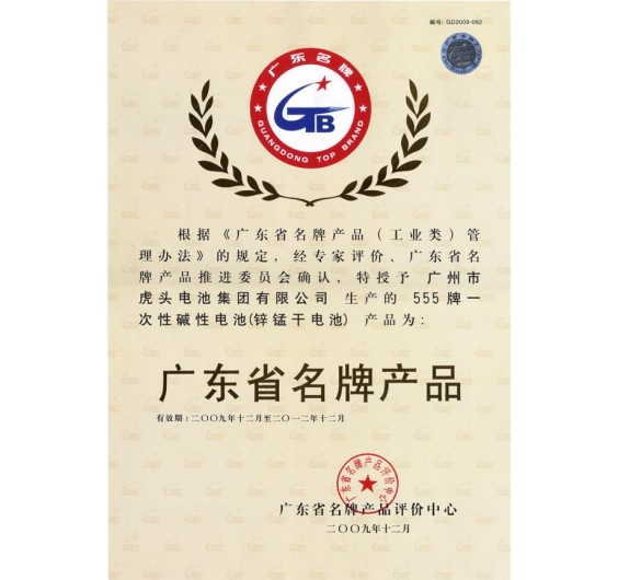 Guangdong Well-Known Product