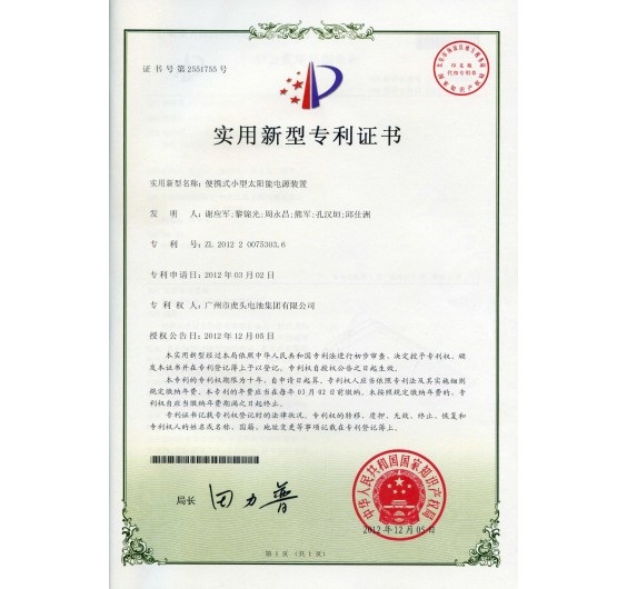 2012200753036 portable small solar power device utility model patent certificate