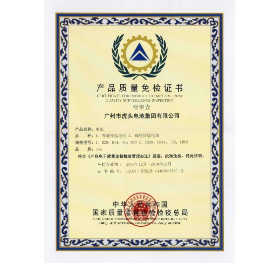 Inspection-Free Certificate