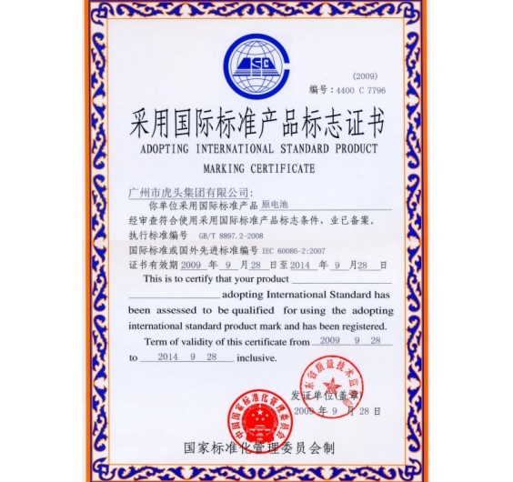 2009-2014, Adopting International Standard Product Symbol Certificate