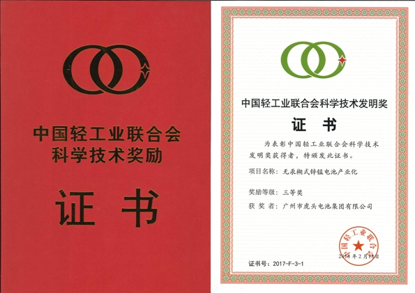 THIRD PRIZE OF SCIENCE AND TECHNOLOGY INVENTION AWARD OF CHINA NATIONAL LIGHT INDUSTRY COUNCIL